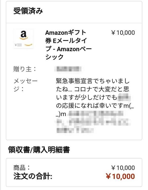 Amazonギフト券での応援