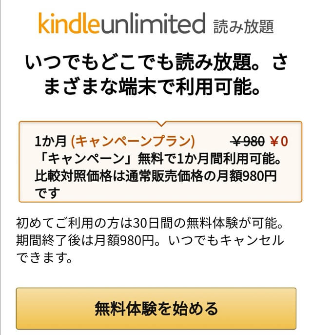 Unlimited無料1ヶ月間利用
