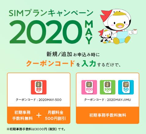 FUJIWi-Fi初期事務手数料無料、ずっと500円引きクーポン