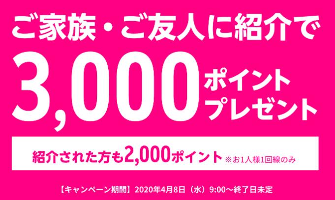 紹介された方も2000ポイントキャンペーン