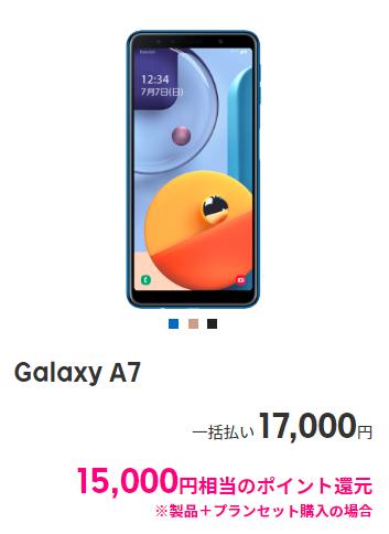 GalaxyA7もポイント還元で安い