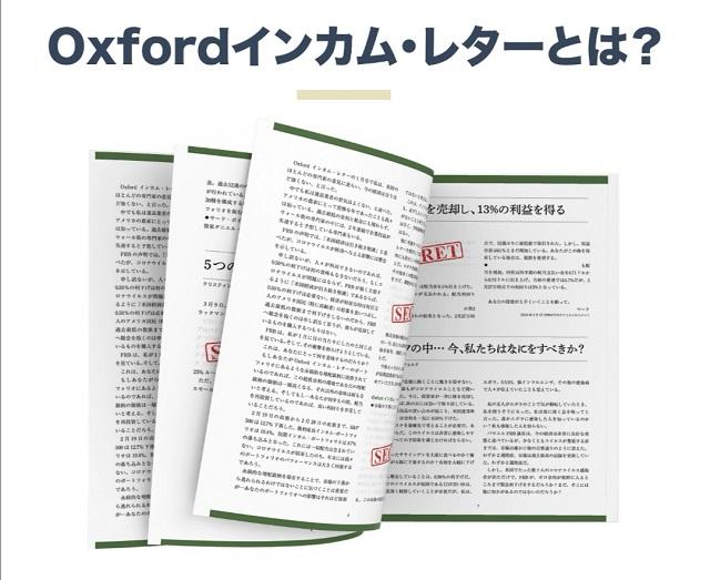 Oxfordインカムレターとは