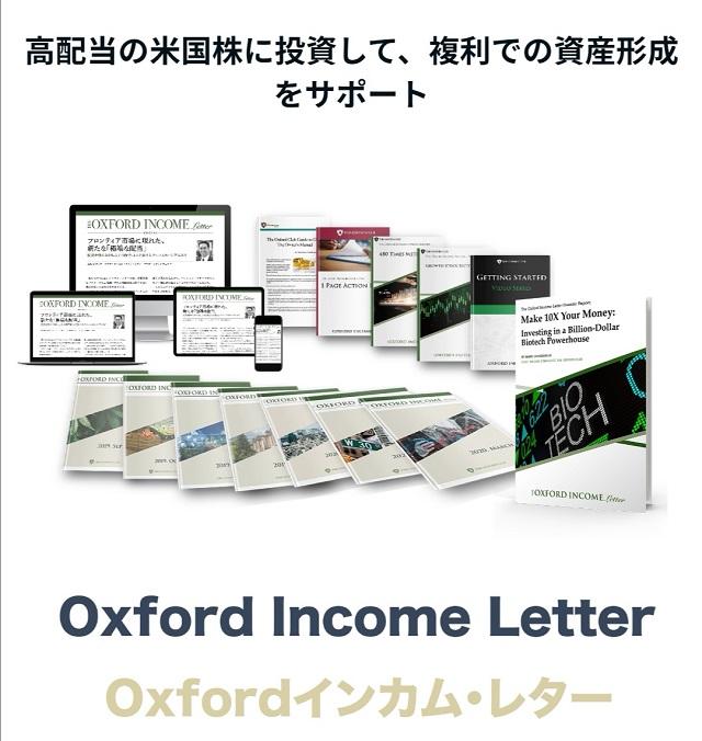 Oxfordインカムレター