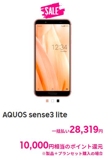 AQUOSもセットで安い