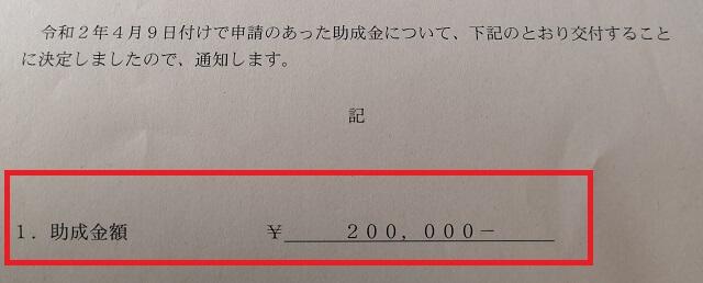 引っ越し助成金20万円