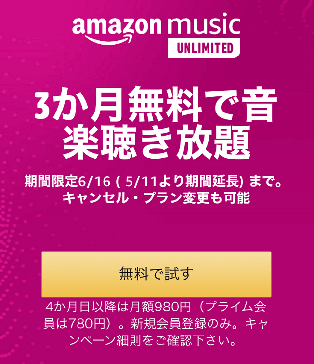 Music Unlimited延長2020年6月16日まで