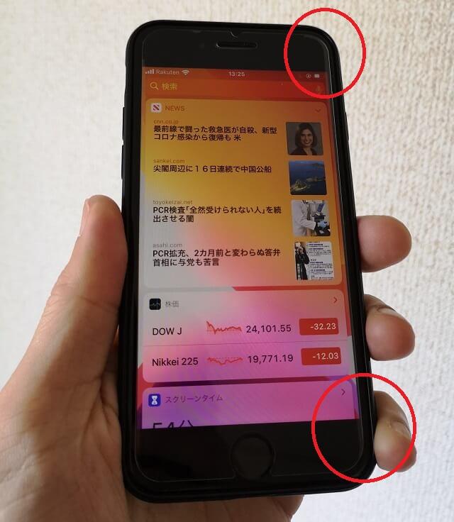 iPhone8用のガラスフィルムだと端が浮く
