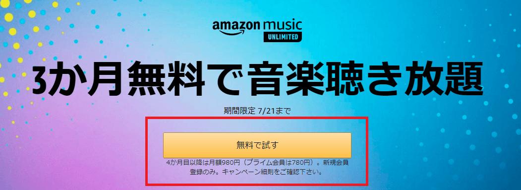 Music Unlimited3ヶ月無料