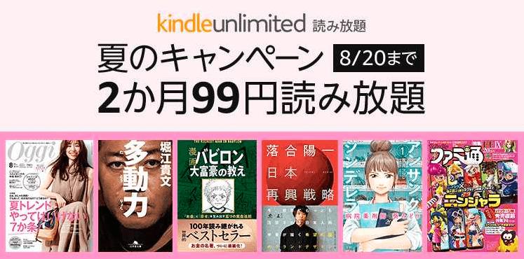2020年8月20日までkindleUnlimited2ヶ月99円