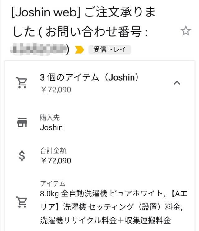 楽天ではなくJoshinで購入