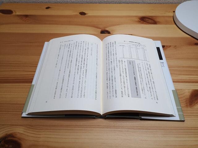 本はめちゃ読みやすい