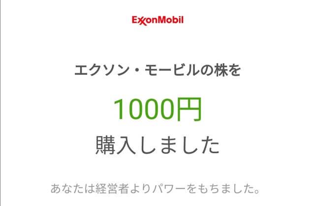 ワンタップバイ、XOM購入20201016