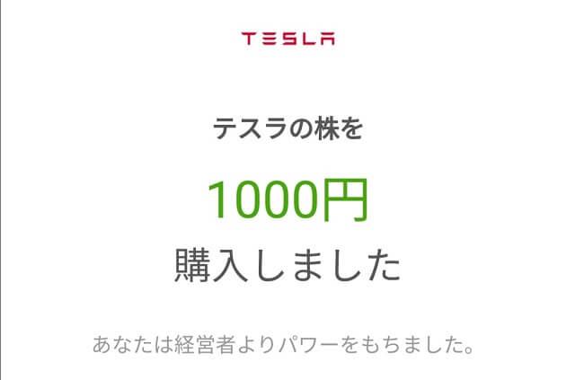 ワンタップバイ、テスラ購入20201016