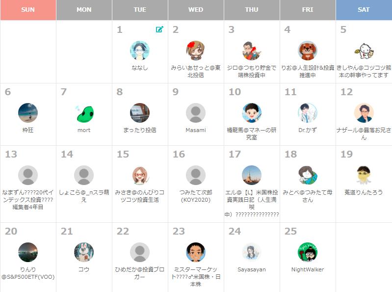 ベストバイストック2020参加者カレンダー
